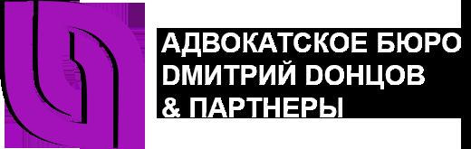 Адвокатское бюро Дмитрий Донцов и партнёры